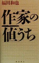 中古 作家の値うち 福田和也 afb 著者 返品交換不可 5☆大好評