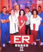 中古 ER 緊急救命室 セカンド お得 セット1 Disc1~3 アンソニー エドワーズ ジョージ ストリングフィールド afb ノア クルーニー マイ シェリー セットアップ ワイリー