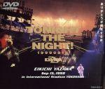 【中古】 TONIGHT THE NIGHT!~ありがとうが爆発する夜~ /矢沢永吉 【中古】afb