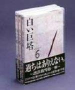 【中古】 白い巨塔 DVD-BOX(2)~誤診裁判第一審~ /田宮二郎 【中古】afb