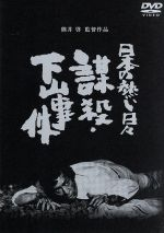 【中古】 日本の熱い日々 謀殺下山事件 /仲代達矢 【中古】afb