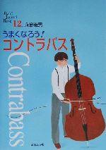 【中古】 うまくなろう!コントラバス Band Journal Book12/永島義男(著者) 【中古】afb
