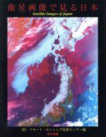 【中古】 衛星画像で見る日本【中古】afb /リモートセンシング技術センター(編者)【中古】afb, タオルショップ ブルーム:d175fd7a --- sunward.msk.ru