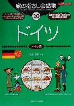 中古 旅の指さし会話帳 アウトレット 20 ドイツ メーカー公式 ドイツ語 著者 ここ以外のどこかへ 稲垣瑞美 afb