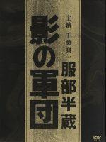 【中古】 服部半蔵 影の軍団 BOX /千葉真一 【中古】afb