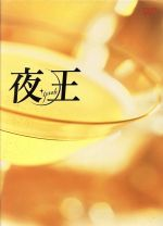 【中古】 夜王~yaoh~ TVシリーズ DVD-BOX /松岡昌宏,北村一輝,香里奈,要潤 【中古】afb