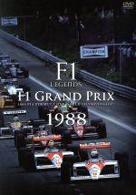 【中古】 F1 LEGENDS「F1 Grand Prix 1988」 /(モータースポーツ) 【中古】afb