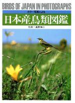【中古】 カラー写真による 日本産鳥類図鑑 /高野伸二(著者) 【中古】afb