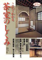 中古 これでわかる茶室のしくみ 淡交社 安心の定価販売 著者 afb 国産品 神谷宗張
