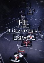 【中古】 F1 LEGENDS「F1 Grand Prix 1990」 /(モータースポーツ) 【中古】afb