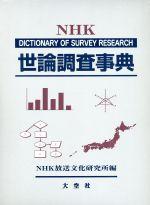 【中古】 世論調査事典 /NHK放送文化研究所(著者) 【中古】afb