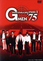 【中古】 G MEN'75 DVD-COLLECTION I /丹波哲郎,原田大二郎,倉田保昭,菊池俊輔(音楽) 【中古】afb
