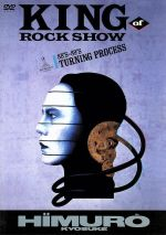 【中古】 KING OF ROCK SHOW 88's-89's TURNING PROCESS /氷室京介 【中古】afb