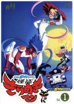 【中古】 怪盗きらめきマン DVD-BOX /キッズバラエティ 【中古】afb