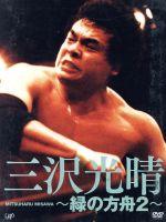 【中古】 三沢光晴~緑の方舟2~DVD-BOX /三沢光晴 【中古】afb