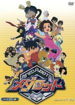【中古】 メダロット DVD-BOX2 /キッズアニメ 【中古】afb
