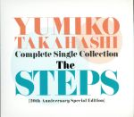 "【中古】 Complete Single Collection ""The STEPS""(DVD付) /高橋由美子 【中古】afb"