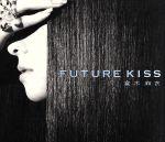 中古 最新号掲載アイテム 全国どこでも送料無料 FUTURE KISS 初回限定盤 DVD付 2CD afb 倉木麻衣