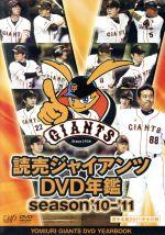 中古 読売ジャイアンツ 公式ストア DVD年鑑 season'10-'11 afb 出荷