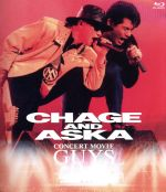 【中古】 CONCERT MOVIE GUYS(Blu-ray Disc) /CHAGE&ASKA 【中古】afb