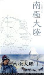 【中古】 南極大陸 Blu-ray BOX(Blu-ray Disc) /木村拓哉,綾瀬はるか,堺雅人,高見優(音楽),吉川慶(音楽) 【中古】afb