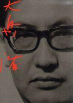 【中古】 大島渚 DVD-BOX 1 /大島渚(監督) 【中古】afb