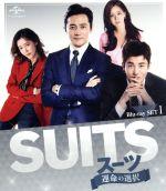 【中古】 SUITS/スーツ~運命の選択~ Blu-ray SET1(Blu-ray Disc) /チャン・ドンゴン,パク・ヒョンシク,チン・ヒギョン 【中古】afb