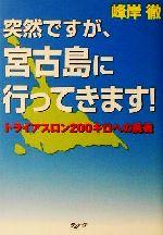 中古 定番から日本未入荷 突然ですが 宮古島に行ってきます トライアスロン200キロへの挑戦 afb 峰岸徹 市販 著者