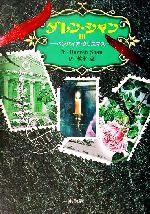 中古 ダレン シャン 3 百貨店 毎日激安特売で 営業中です バンパイア 橋本恵 クリスマス afb 著者 訳者