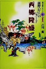 【中古】 西郷隆盛 薩摩ハヤトのバラード 時代を動かした人々 維新篇4/古川薫(著者) 【中古】afb