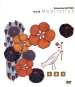 (20) 音楽畑 [Audio CD] USED 服部克久 Comme d'habitude~いつもの様に~ 【送料無料】