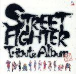中古 ストリートファイター トリビュートアルバム 『1年保証』 売り出し afb ゲーム ミュージック