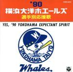 【中古】 '90横浜大洋ホエールズ「選手別応援歌」 /(スポーツ曲) 【中古】afb