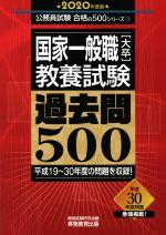 当店限定販売 中古 国家一般職 大卒 激安通販 教養試験過去問500 2020年度版 afb 資格試験研究会 編者 公務員試験合格の500シリーズ3
