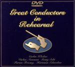 【中古】 名指揮者達のリハーサル ~こうして音楽は創られる~ /(オムニバス) 【中古】afb