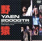 【中古】 YAEN 2000GTR BUDOKAN /野猿 【中古】afb
