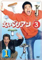 【中古】 えいごリアン3 DVDBOX /(キッズ) 【中古】afb