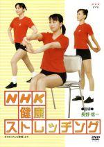 中古 NHK健康ストレッチング afb 低廉 長野信一 売店