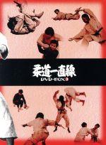 【中古】 柔道一直線 DVD-BOX3 /桜木健一,高松英郎,吉沢京子 【中古】afb