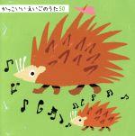 たのしい英語の歌 USED [Audio CD] キャシー&カレン 【送料無料】