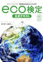 中古 eco検定 公式テキスト 新商品 改訂7版 環境社会検定試験 東京商工会議所 著者 格安店 持続可能な社会をわたしたちの手で afb