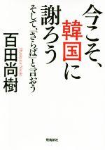 中古 [並行輸入品] 今こそ 訳あり商品 韓国に謝ろう そして afb さらばと言おう 著者 百田尚樹
