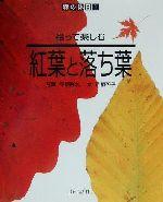 中古 拾って楽しむ紅葉と落ち葉 森の休日1 片桐啓子 平野隆久 著者 日本未発売 男女兼用 afb