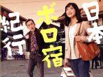 【中古】 日本ボロ宿紀行 Blu-ray BOX(Blu-ray Disc) /深川麻衣、高橋和也,岩本裕司(音楽) 【中古】afb