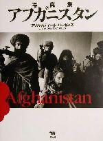 中古 倉庫 写真集 アフガニスタン 著者 クリススティール=パーキンス afb 驚きの価格が実現