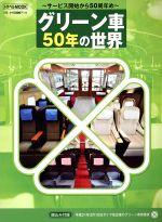 【中古】 グリーン車50年の世界 サービス開始から50周年め /交通新聞社 【中古】afb