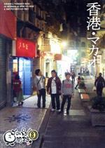 <title>中古 ゴリパラ見聞録 価格交渉OK送料無料 DVD Vol.8 ゴリけん パラシュート部隊 afb</title>