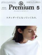 中古 Premium 超特価SALE開催 2019年5月号 afb マガジンハウス ふるさと割 月刊誌