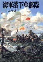 中古 人気 おすすめ 日本製 海軍落下傘部隊 ソノラマ文庫 新戦史シリーズ67 著者 山辺雅男 afb