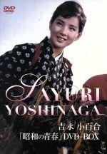 【中古】 吉永小百合 昭和の青春DVD-BOX /吉永小百合 【中古】afb